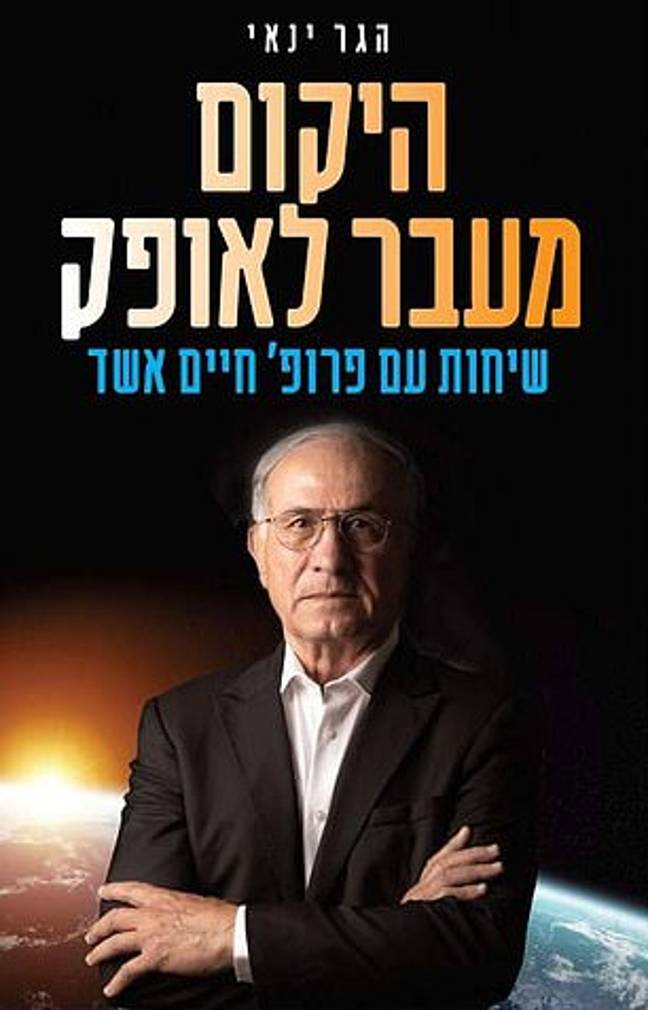 Haim Eshed's book, The Universe Beyond The Horizon