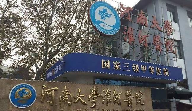 Huaihe Hospital, where the mix-up occured. Credit: AsiaWire