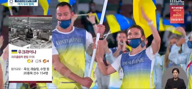 An image of Chernobyl was used for the Ukrainian team's entrance. Credit: MBC