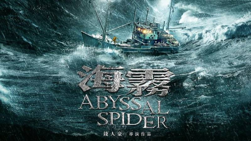 Viewers Left Terrified By Trailer For New Arachnid Sea Monster Film